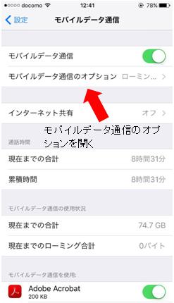 iPhone海外用設定2