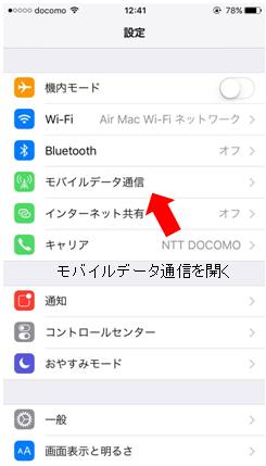 iPhone海外用設定3