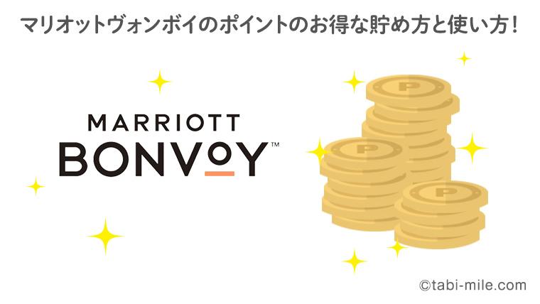 マリオットヴォンボイのポイントのお得な貯め方と使い方