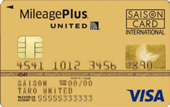 マイレージプラスゴールドカード券面