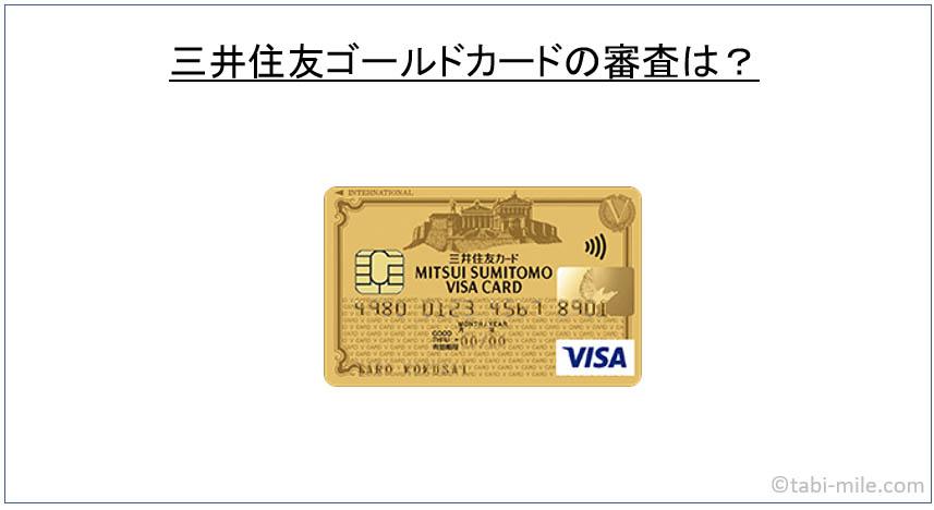 三井住友ゴールドカード審査