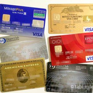 【最新版】海外旅行に持って行くクレジットカードのおすすめはこれ!