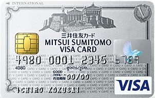三井住友VISAクラシックカード(学生)/クラシックカードA (学生)