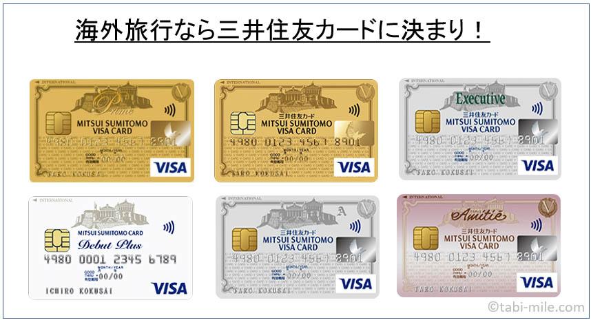 海外旅行なら三井住友カードに決まり!