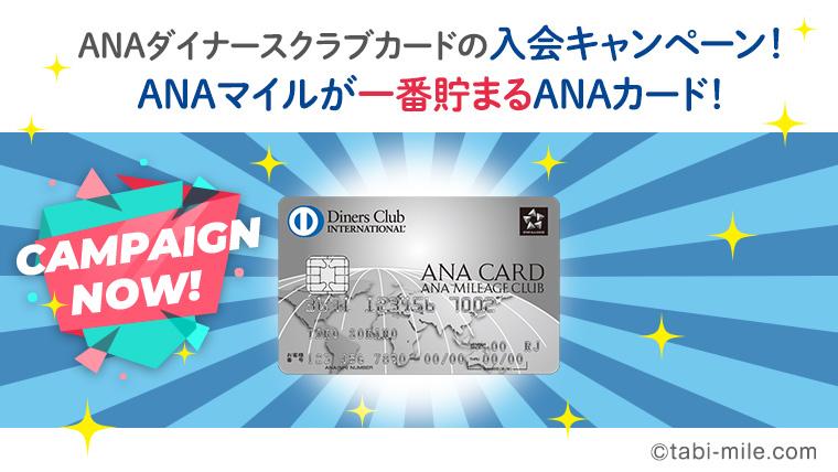 ANAダイナースクラブカードの入会キャンペーン!ANAマイルが一番貯まるANAカード!