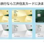 海外旅行なら三井住友カードに決まり