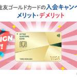 安心の銀行系ゴールドカード「三井住友VISAゴールドカード」入会キャンペーンがお得!メリット・デメリットまとめ