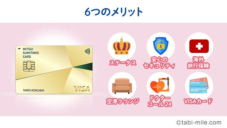 三井住友ゴールドカードの6つのメリット