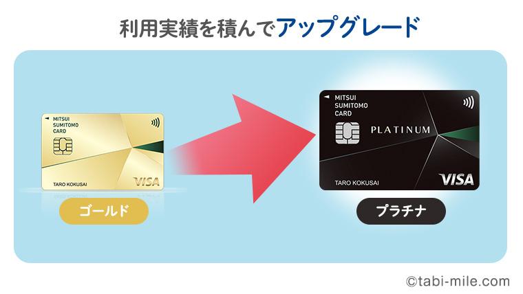 三井住友ゴールドカードの利用実績を積んでプラチナカードへアップグレード