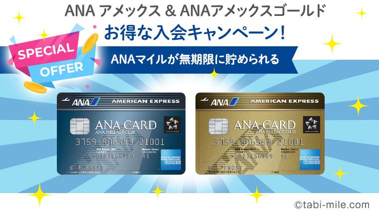 ANAアメックス&ANAアメックスゴールド入会キャンペーン