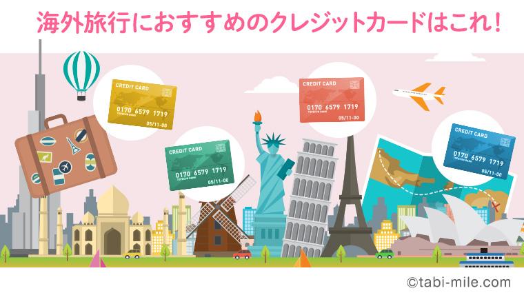 海外旅行におすすめのクレジットカード