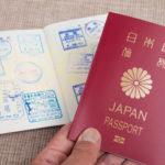 パスポートの有効期限