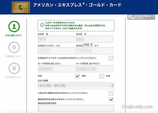 アメックス申込画面1