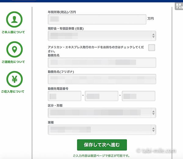アメックス申込画面2