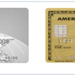 アメックスゴールドとダイナースクラブカード券面画像