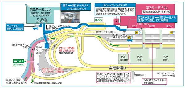 成田空港第3ターミナル 地図