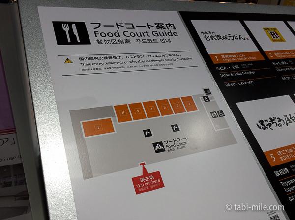 羽田空港第3ターミナルフードコート2