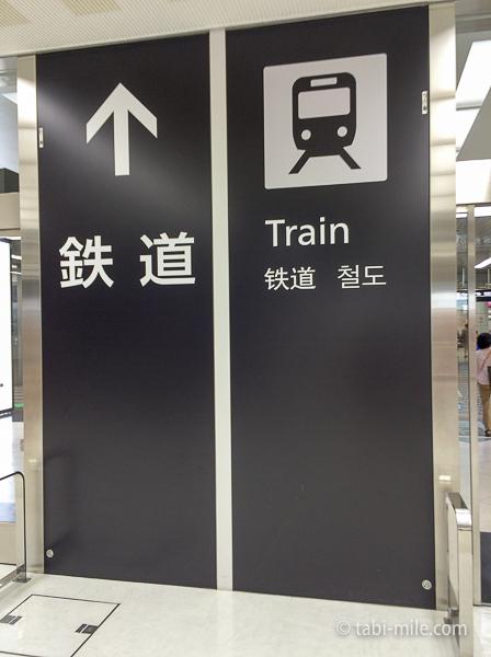 羽田空港第3ターミナル 鉄道駅へ