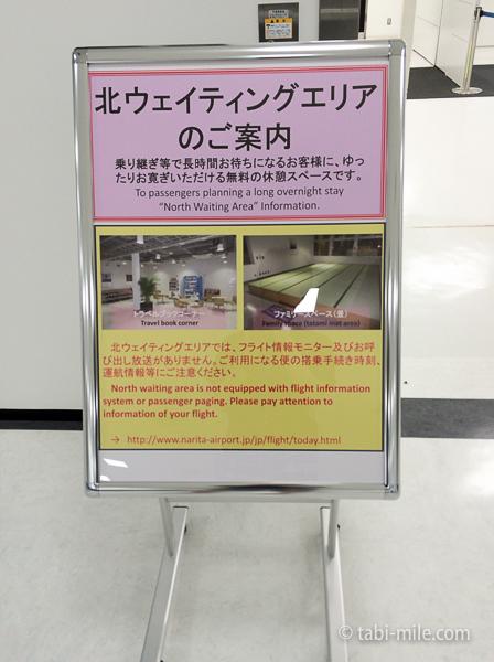 羽田空港休憩所5