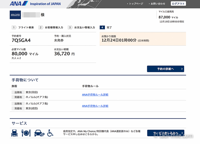 ANA特典航空券キャンセル待ち