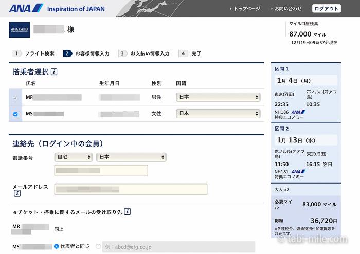 ANA特典航空券の予約11