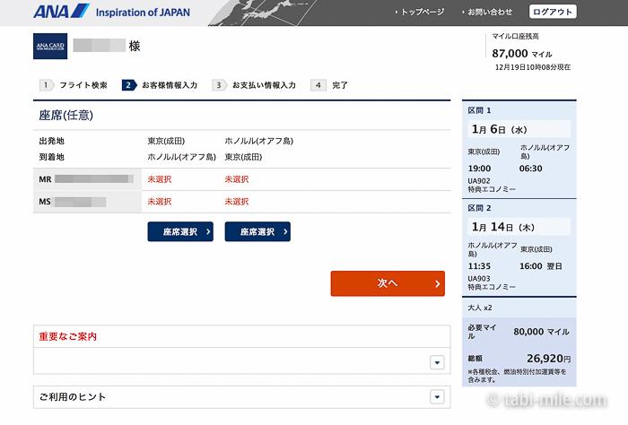 ANA特典航空券の座席指定2
