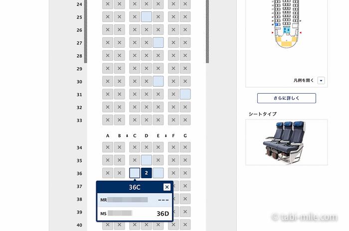 ANA特典航空券の座席指定