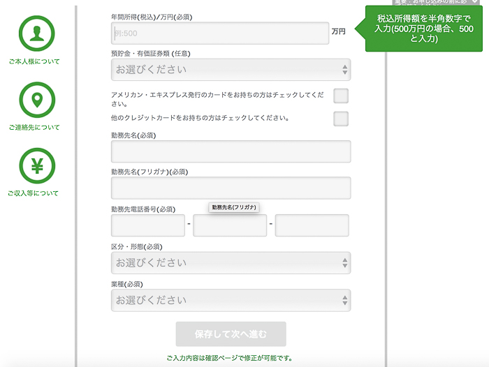 SPGAmex申込画面年収