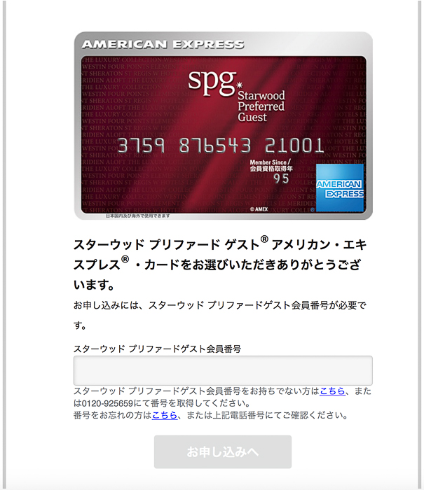 SPGAmex申込画面1