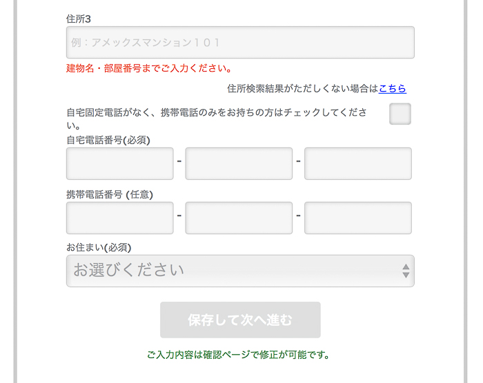 SPGAmex申込画面電話番号