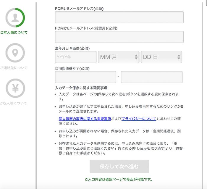 SPGAmex申込画面2
