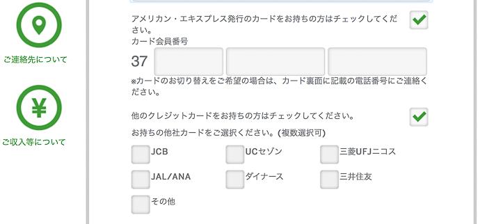 SPGAmex申込画面他カード