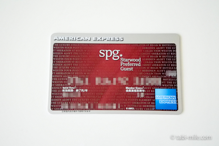 SPGAmex券面