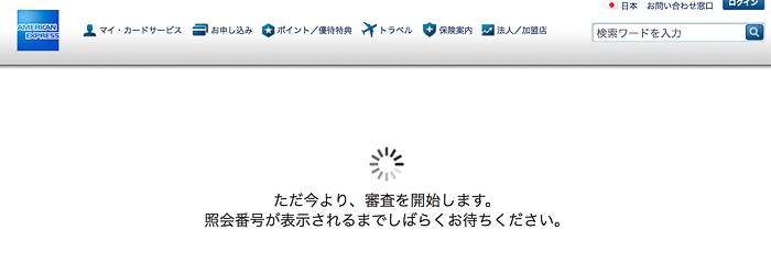 SPGAmex審査画面