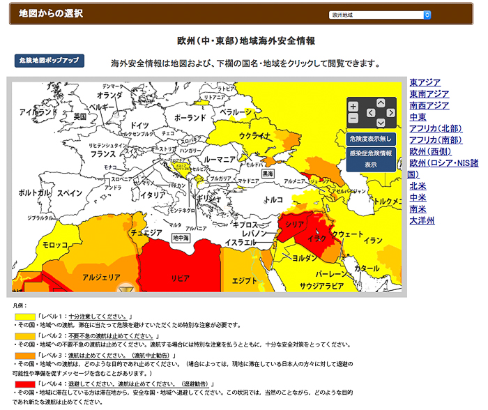 海外安全HP4