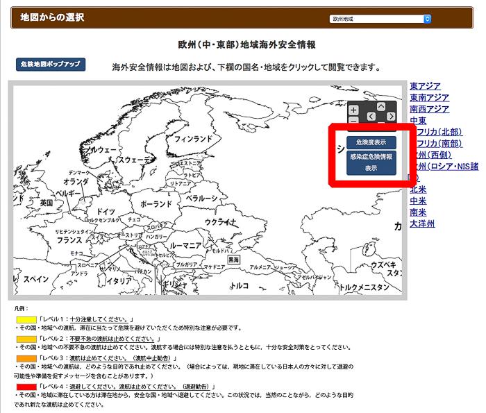 海外安全HP3
