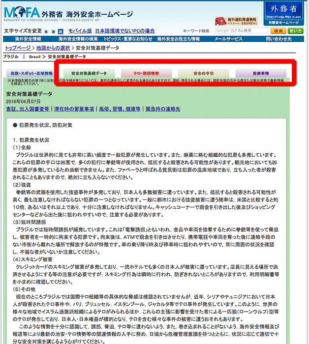 海外安全詳細2