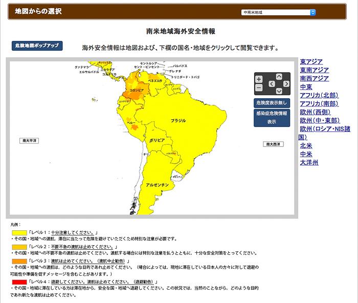 海外安全HP6