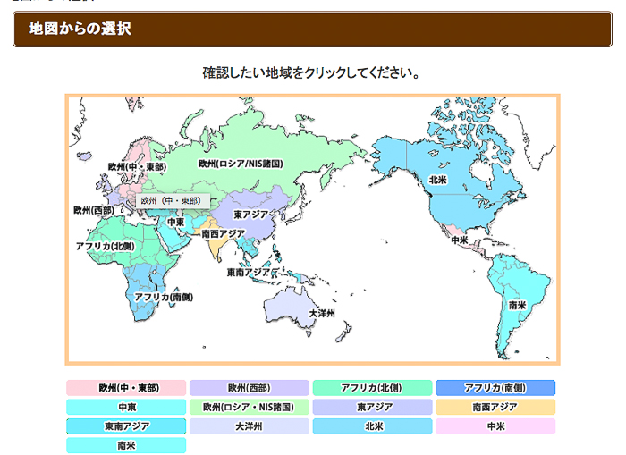 海外安全HP2
