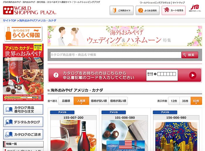 JTBサイト
