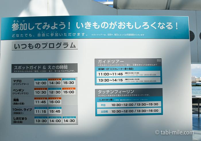 葛西臨海水族園イベント情報