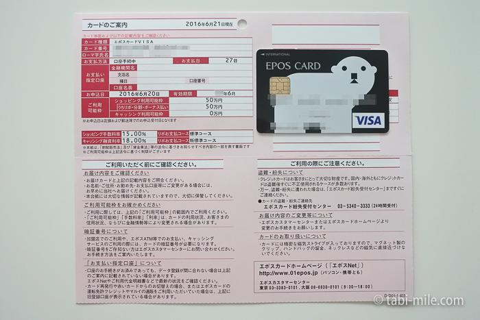 エポスカードのデザインカード
