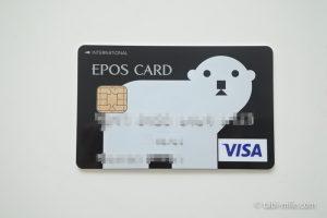 エポスデザインカードアップ