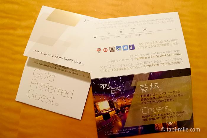 シェラトン都ホテル東京ドリンクチケット