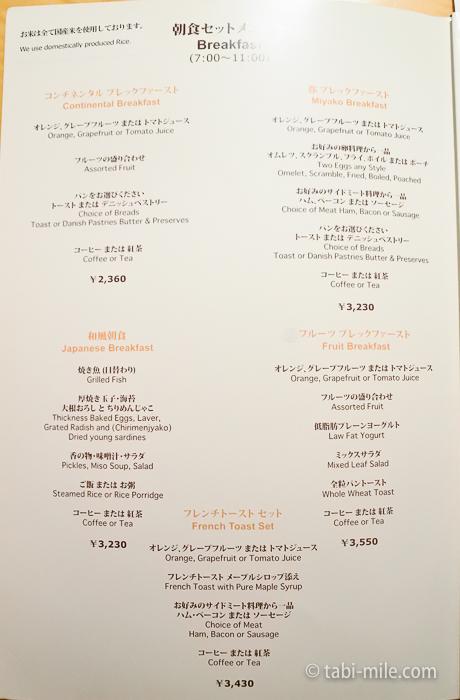シェラトン都ホテル東京ルームサービス朝食メニュー