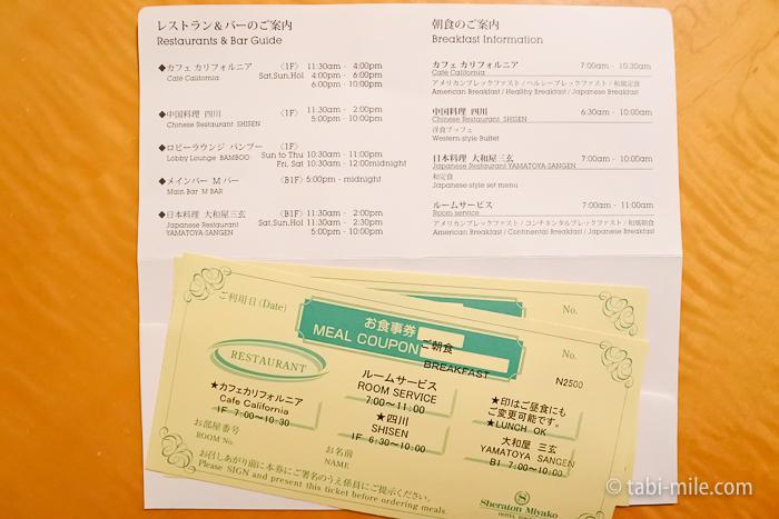 シェラトン都ホテル東京朝食券