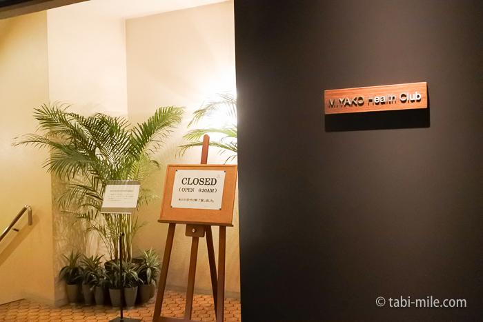 シェラトン都ホテル東京ヘルスクラブ
