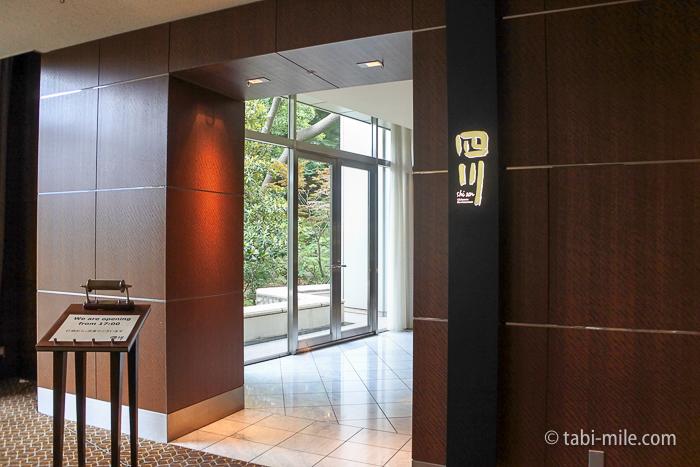 シェラトン都ホテル東京四川