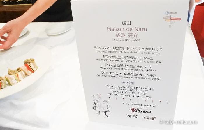 フランスレストランウィークMasion de Naru