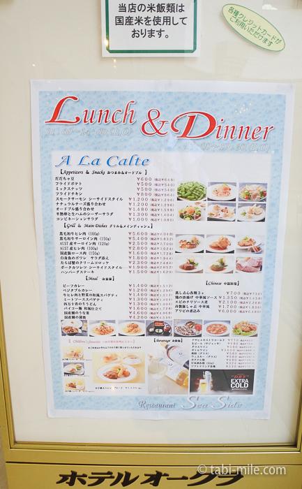 ホテルシーサイド江戸川レストラン3